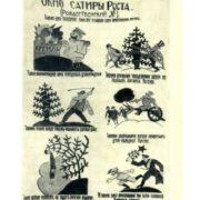 Satire windows of ROSTa. 1920