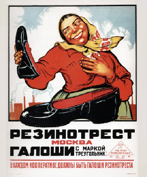 Vasily Bayuskin. Rubber boots ads. 1925