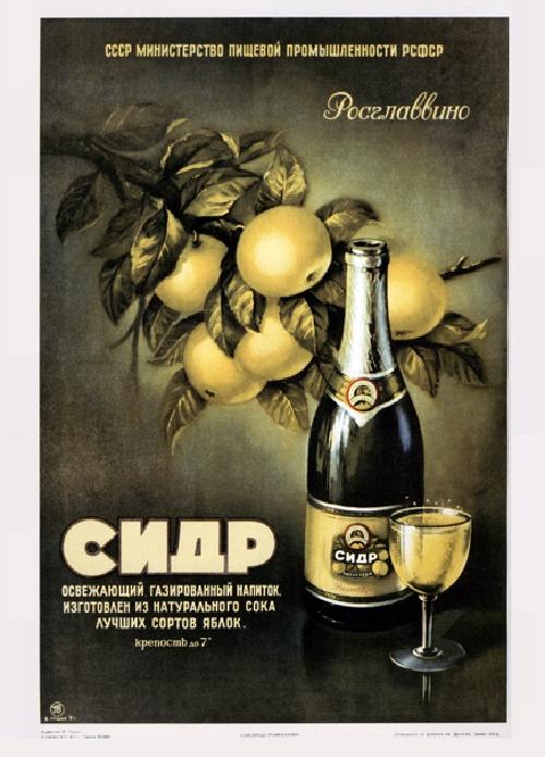 Viktor Gushchin. Fizzy drink ads. 1952