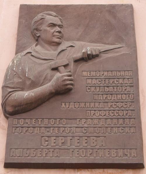 A memorial plaque to People's Artist of Russia Albert Sergeev in his workshop in Smolensk