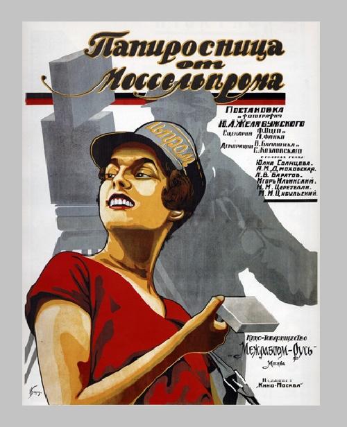 Cigarette case from Mosselprom. 1925 ads. Soviet poster artist Izrail Bograd (1899 - 1938)