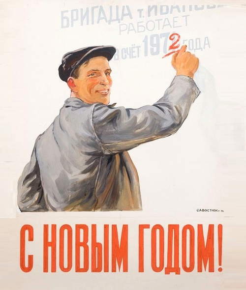 Happy New Year poster (completed the work year of a 5-year plan ahead of schedule). 1950