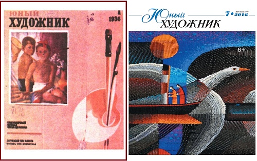 Soviet journal Young Artist 1936-2016