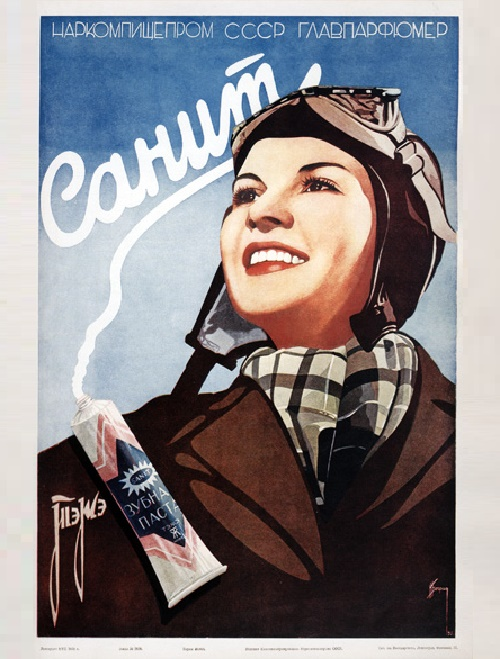 Tooth paste Sanit. 1938 ads. Last work of the artist