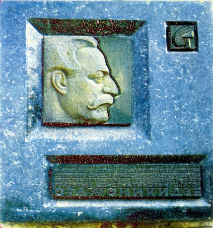 Memorial plaque of G.Ya. Ordzhonikidze. 1966. Bronze, granite