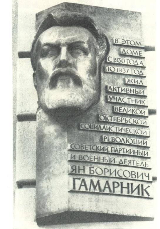 Yan Gamarnik. 1976. Bronze, granite