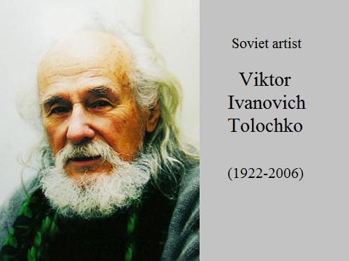 Soviet artist Viktor Ivanovich Tolochko (1922 - 2006)