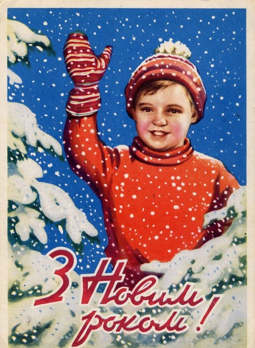 soviet ukrainian new year greeting card