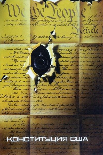 1982. US Constitution