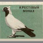 Pigeon species USSR matchbox labels