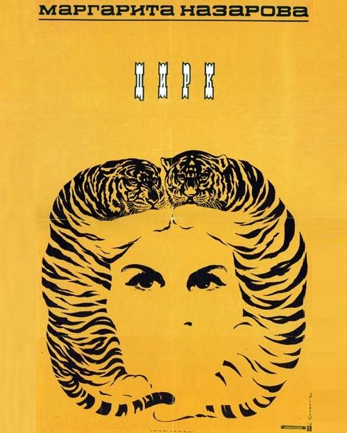 Margarita Nazarova. Circus poster. 1970
