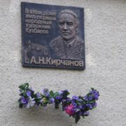 Memorial plate on the house where the artist lived. Kirchanov street