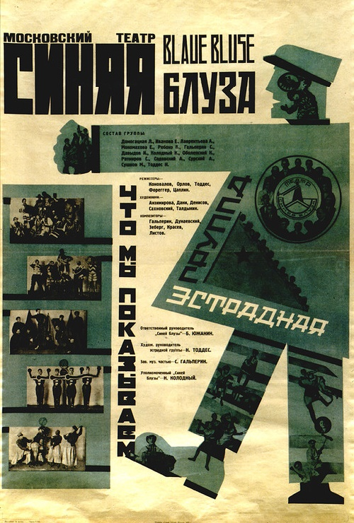 Moscow Theater Blue Blouse, poster