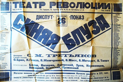 Poster of dispute-show of the Soviet agitprop theater Blue Blouse. Among the speakers O. Brik