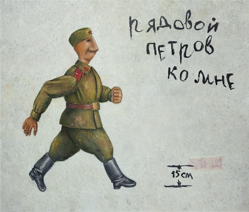 Private Petrov, to me. 2011. Oil on canvas