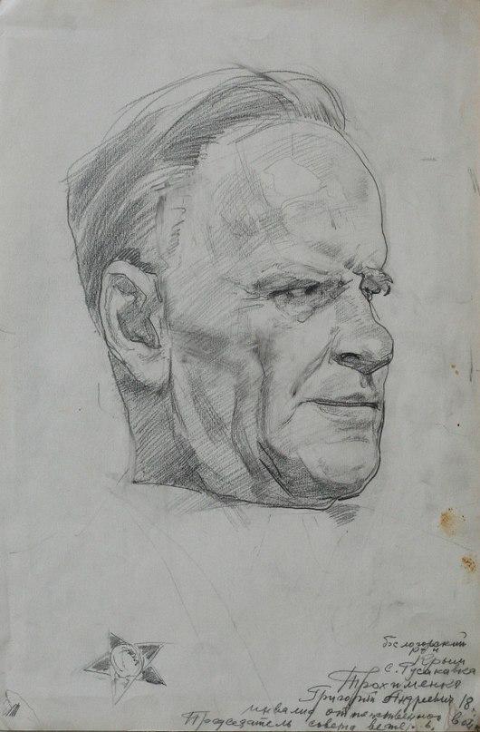 Grigory Trokhimenko