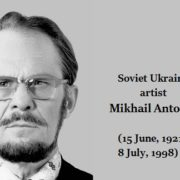 Soviet Ukrainian artist Mikhail Antonchik (15 June, 1921 - 8 July, 1998)