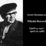 Soviet Ukrainian artist Nikolai Borovsky (April 14, 1930 - April 26, 1988)