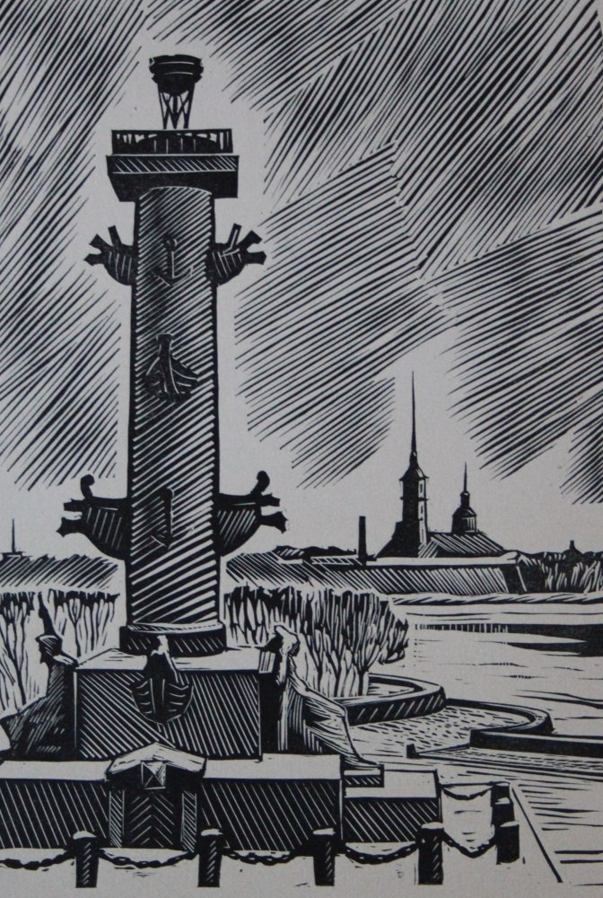 Strelka. 1967. Lithography