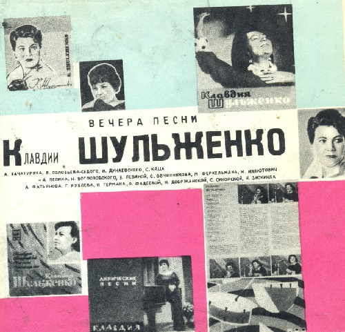 Frontpiece of the book about Shulzhenko. Author Gleb Skorokhodov
