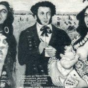 G.S. Bonza. Pushkin with gypsies. 1973