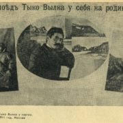 1911 photo collage with Tyko Vylko