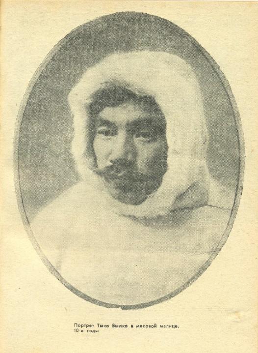 Portrait photo of Tyko Vylko. 1910s