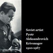 Pyotr Aleksandrovich Krivonogov