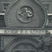 The relief of the Union of Workers and Peasants on the facade of the Central Museum of V.I. Lenin. 1918