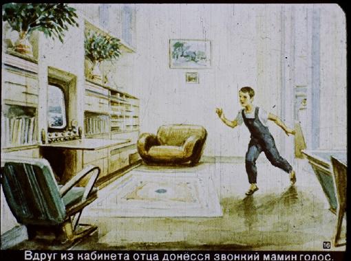 Suddenly, from dad's study Igor heard mum's voice