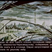 The consequences of the imperialist blast in the Pacific are gray clouds in Moscow