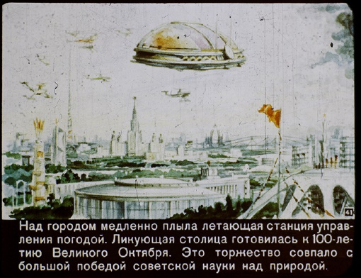 The jubilant capital was preparing for the 100th anniversary of October. This is the triumph of Soviet science over nature