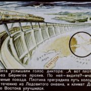 The dam across the Bering Strait - on it the atomic trains are rushing. The dam blocked the way to the Arctic Ocean and the climate of the Far East became warmer