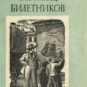 Cover of the book 'Painter Biletnikov'. 1948