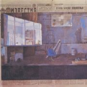 Left side of decoration 'Article' on R. Solntsev. 1986. Design sketch. Canvas, PVA