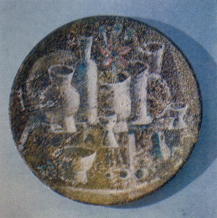 Old ceramics. Decorative plate. 1974. Chamotte, glaze, salts