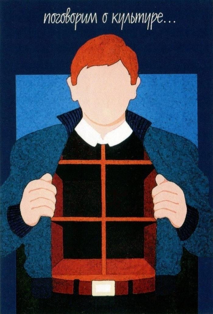 Let's talk about culture. Poster. Artist Yuri Borisovich Leonov. 1985