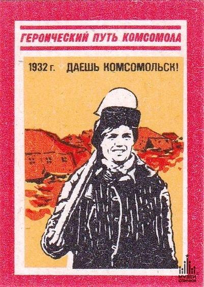 1932. Let the city of Komsomolsk grow