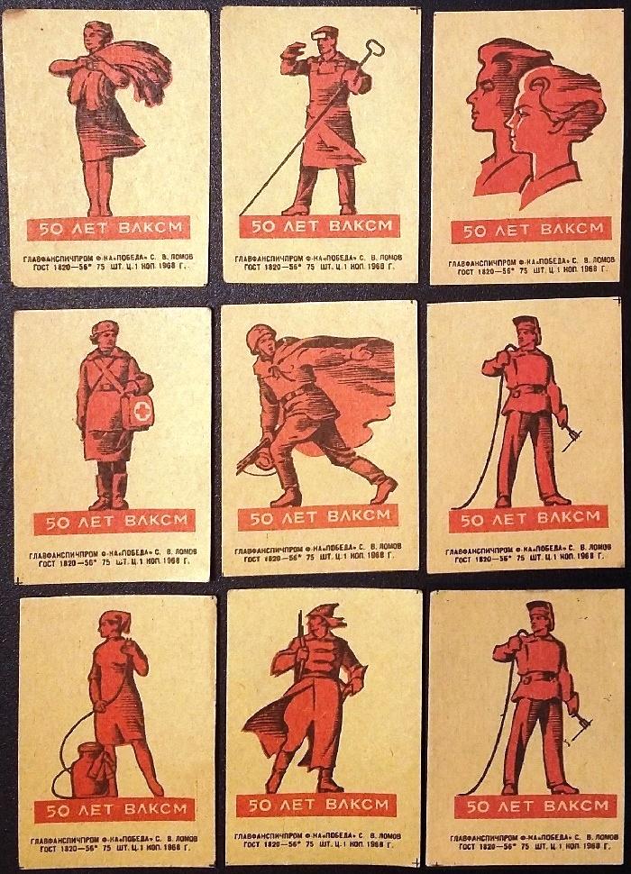 50 years of Komsomol