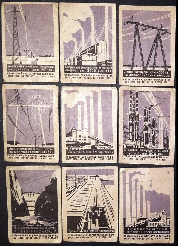 Electric Power stations and construction sites. 1963