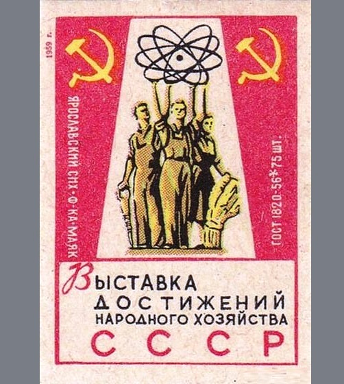 Exhibition of achievements of the USSR 1959 matchbox label