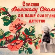 Greeting card - Thank you, great Stalin for our happy chilhood