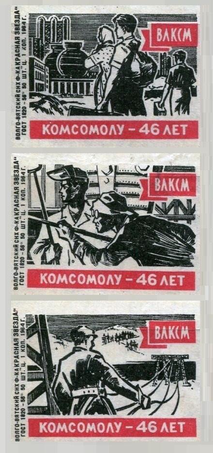 46 years to Komsomol, 1964