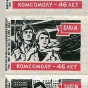 Dedicated to 46 years of Komsomol, 1964