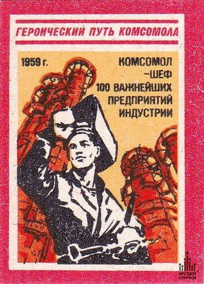 Komsomol - shef of the 100 most important enterprises of industry. 1959