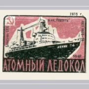 Lenin, Nuclear icebreaker. Matchbox labels 'Achievements of Science and Tecnique', 1958