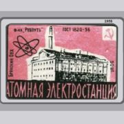 Nuclear power plant. From the series of Matchbox labels 'Achievements of Science and Tecnique', 1958, USSR
