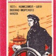 Soviet Navy and Komsomol