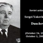 Soviet artist Sergei Yakovlevich Dunchev (October 24, 1916 - October 1, 2004)