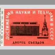 The Kremlin Palace of Congresses. 1963 match label